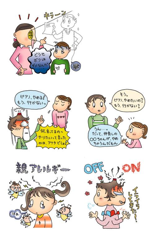 Oyako1_4